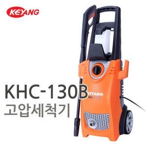 계양 KHC130B 고압세척기 셀프세차 외벽청소 바닥청소