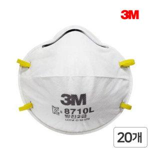 2급 방진 마스크 8710L (20개입) 분진 산업용 공업용
