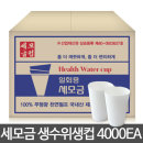 세모금컵 대용량 4000매 1BOX 일회용 생수컵 정수기컵