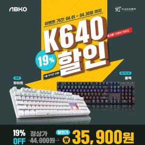 ABKO HACKER K640 축교환 게이밍 기계식 (블랙  청축)