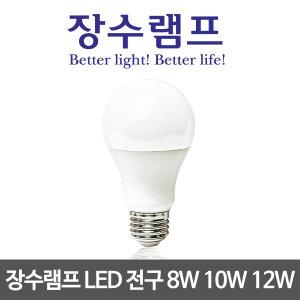 장수 LED 전구 8w 10w 12w 삼파장 램프
