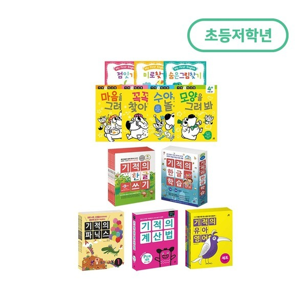 길벗스쿨 국영수 워크북 세트외 선택구매