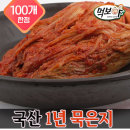 빛 국산 묵은지 2kg/해썹/김치/포기김치/숙성지/반찬