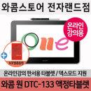 와콤 원 액정타블렛 DTC-133 필름증정/전자랜드점