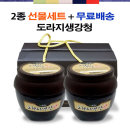 2종세트 도라지생강청650g+도라지생강청650g 선물용
