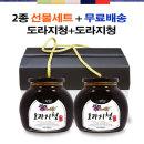 2종세트 도라지청650g+도라지청650g 선물용/건강청