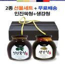 2종세트 생강청650g+인진쑥청650g 선물/도라지청/수제