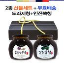 2종세트 도라지청650g+인진쑥청650g 선물/생강청/수제