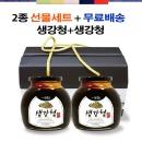 2종세트 생강청650g+생강청650g 선물/도라지청/건강청