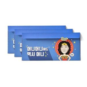 (더솜씨) 079-ME-0025 / 방긋 원더우먼 돈봉투 3매 SE