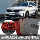 쏘렌토 MQ4 5인승 일체확장형 코일카매트/자동차매트