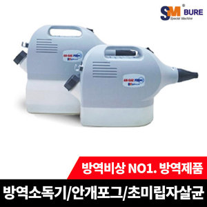 뿌레 방역소독기 안개포그 초미립자 강력분사기 2.5LT