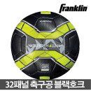 프랭클린 32패널 축구공 블랙호크 5호 축구 축구용품