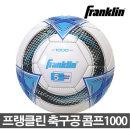 프랭클린 축구공 콤프1000 5호 축구공 축구용품 축구