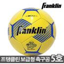 프랭클린 축구공 콤프200 연습용축구공 축구 아동용공