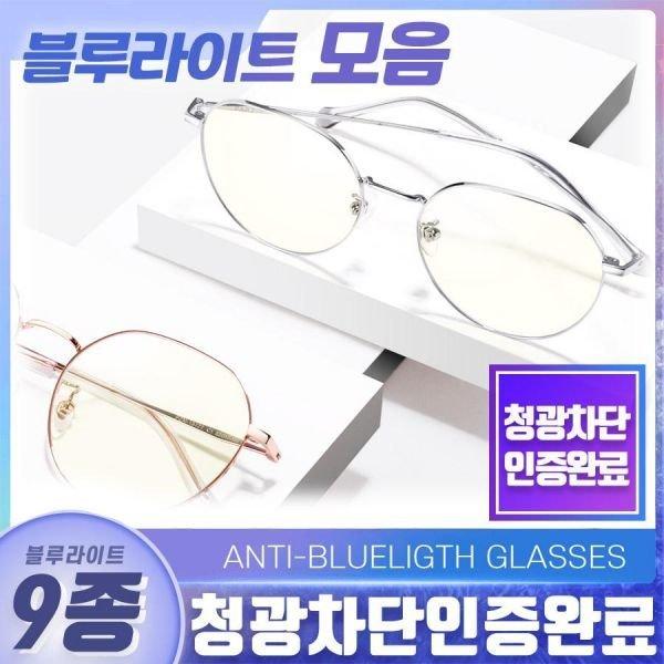 당일발송 블루라이트 자외선 청광 차단 안경 눈 보호