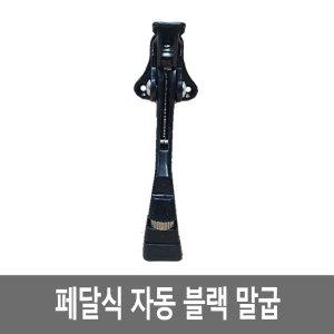 자동말굽블랙 /높이조절 완충발굽/현관문용 문닫힘방지