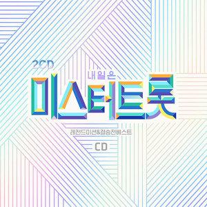 2CD 미스터트롯 레젼드미션 결승전베스트-임영웅 배신자 영탁 추억으로가는당신 정동원 우수 이찬원 김호중