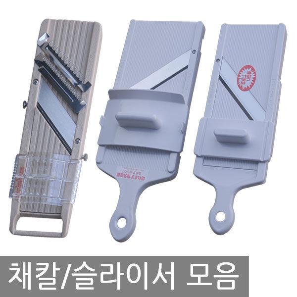채칼/채썰기/슬라이서/칼/양파/야채/무우/야채칼/강판