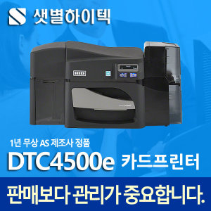 카드프린터 DTC4500e 양면모델 AS가능 제조사 정품