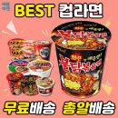 삼양 불닭볶음면 70gx30컵 컵라면 무료배송