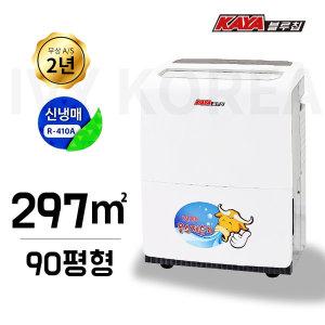 대용량 물소 제습기 85L 산업용 업소용 KY-8554AU i