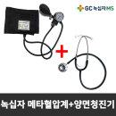 녹십자 메타/아네로이드 수동혈압계+양면청진기
