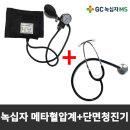 녹십자 메타/아네로이드 수동혈압계+단면청진기