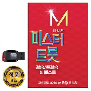 노래USB 미스터트롯 결승전 84곡-영탁 임영웅 김호중