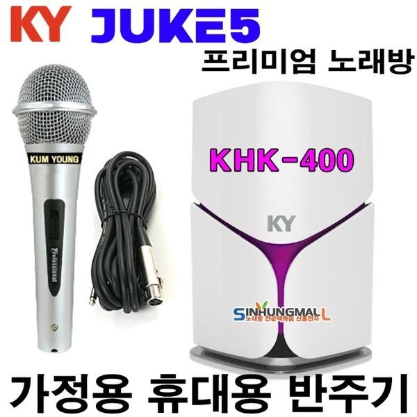 금영 KHK-400 JUKE5 가정용 반주기 5만여곡 유선MIC