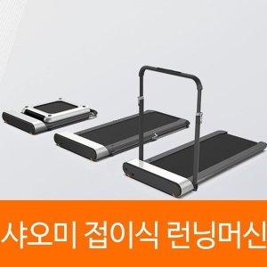 접이식 워킹패드 샤오미 런닝머신 R1  관세포함