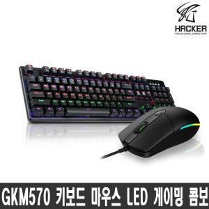해커 GKM570 키보드 마우스 LED 게이밍 콤보 블랙