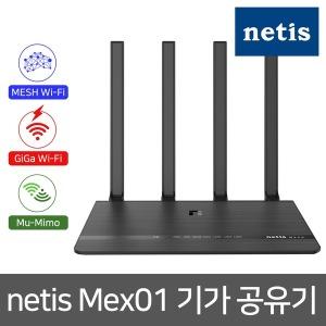 네티스 MEX01 Mesh 기가 무선 와이파이 유무선 공유기
