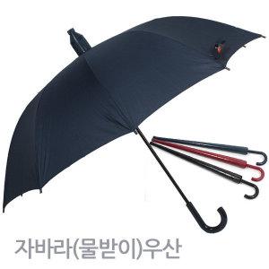 70 자바라 물받이 장우산 불투명케이스 인쇄가능