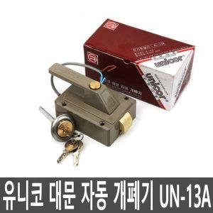 대문개폐기 UN-13A/전기문걸이/미는문용 대문/철문용
