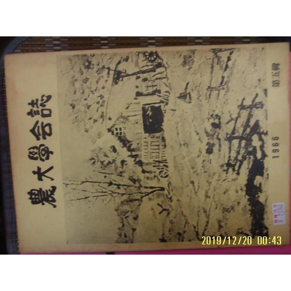 헌책/ 동아대학교 농과대학 / 農大學會誌 농대학회지 제5집 1966 -설명란참조