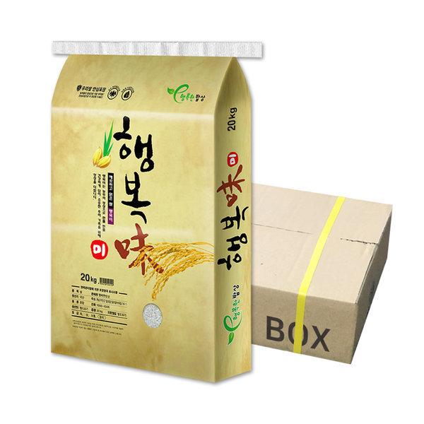 행복미 20kg 쌀 19년산 (최근도정 박스포장)