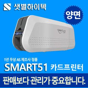카드프린터 SMART51 양면 카드프린터 SMART-51D AS가능