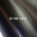 하프사이즈 랩핑 3D 카본 패브릭 시트지 블랙