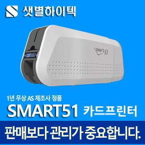 카드프린터 SMART51 단면모델 SMART-51S AS가능 정품