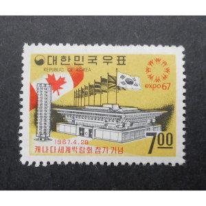 1967년 우표 캐나다 expo 세계 박람회 참가 기념우표
