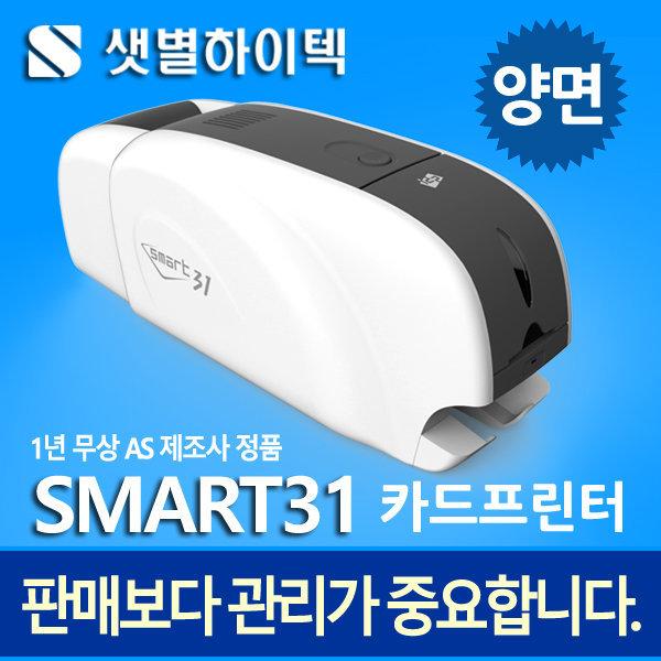 카드프린터 SMART31 양면모델 SMART-31D AS 가능 정품