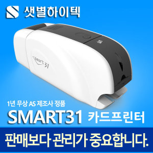 카드프린터 SMART31 단면모델 SMART-31S AS 가능 정품