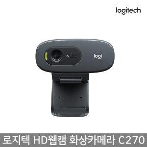 logitech 로지텍 HD 웹캠 화상카메라 C270