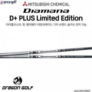디아마나 D PLUS Limited Edition DIAMANA D 플러...