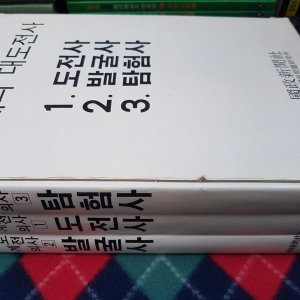 세계의 대도전사 전3권/국정신문사.1992