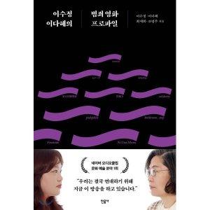 이수정 이다혜의 범죄 영화 프로파일  이수정 이다혜 최세희