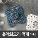 흡착식 실리콘 회오리 배수구덮개 싱크대 거름망1+1