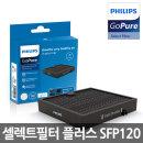 고퓨어 전용 셀렉트 필터 플러스 GSF120P 무료배송
