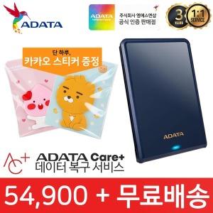 (MS) ADATA HV620S 1TB 블루 데이터복구+카카오스티커